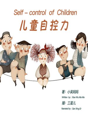 cover image of 儿童自控力