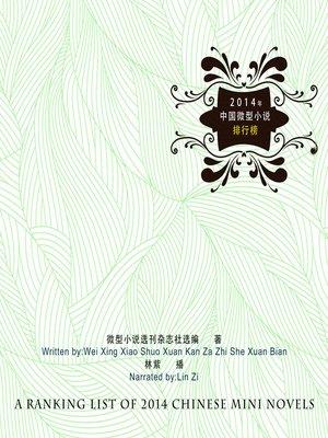 cover image of 2014年中国微型小说排行榜