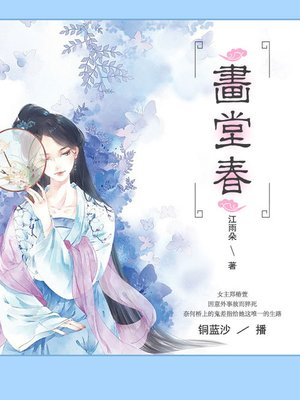 cover image of 画堂春