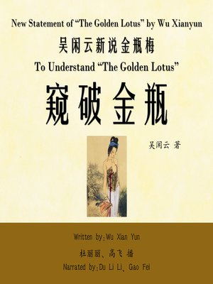 cover image of 窥破金瓶