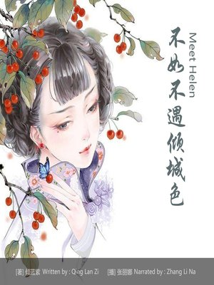 cover image of 不如不遇倾城色
