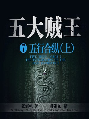 cover image of 五大贼王7