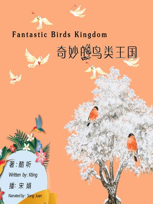 cover image of 奇妙的鸟类王国
