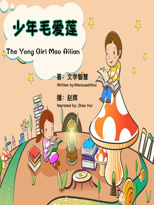 cover image of 少年毛爱莲