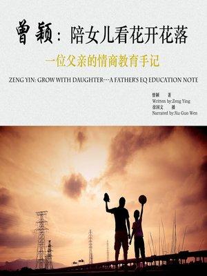 cover image of 曾颖:陪女儿看花开花落