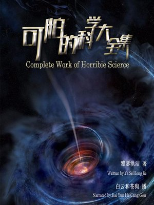 cover image of 可怕的科学大全集