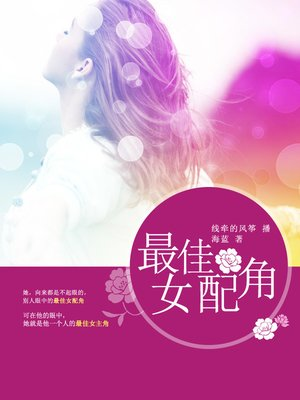 cover image of 最佳女配角