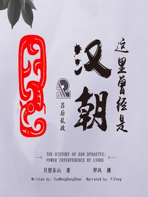 cover image of 这里曾经是汉朝2