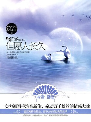 cover image of 但愿人长久