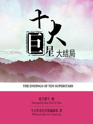 cover image of 十大巨星大结局
