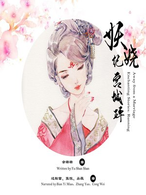 cover image of 妖娆纪宫城碎