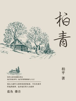 cover image of 柏青