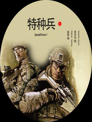 cover image of 特种兵.1