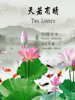 cover image of 天若有晴