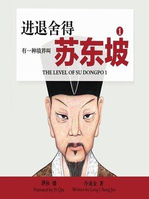 cover image of 有一种境界叫苏东坡.1