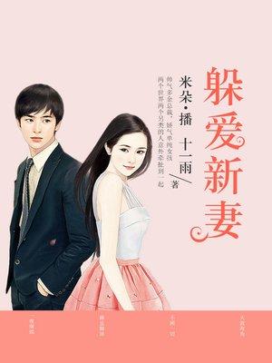 cover image of 躲爱新妻
