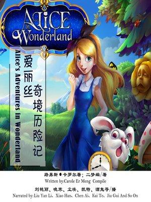 cover image of 爱丽丝奇境历险记