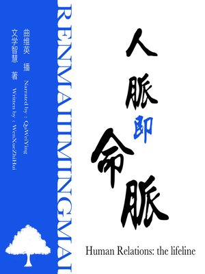 cover image of 人脉即命脉