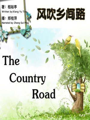 cover image of 风吹乡间路
