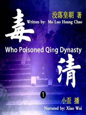 cover image of 毒清1