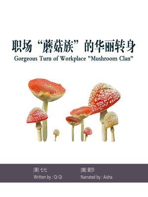 "cover image of 职场""蘑菇族""的华丽转身"