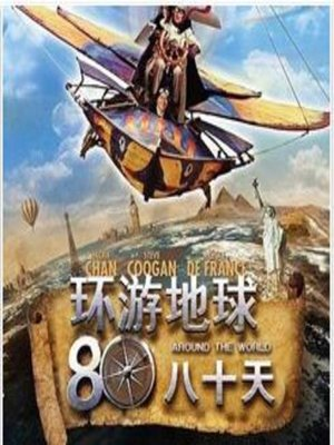 cover image of 八十天环游地球