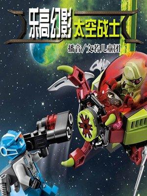 cover image of 乐高幻影之太空战士(第四季)