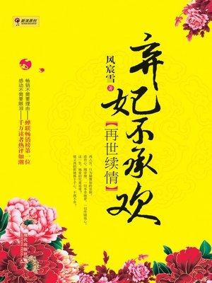 cover image of 弃妃不承欢第一部