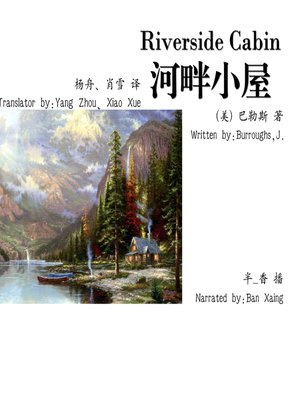cover image of 河畔小屋
