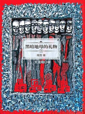 cover image of 黑暗地母的礼物上