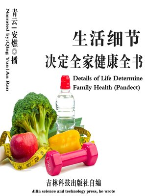 cover image of 生活细节决定全家健康全书