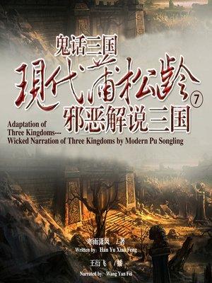cover image of 鬼话三国——现代蒲松龄邪恶解说三国7