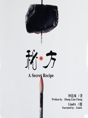 cover image of 秘方