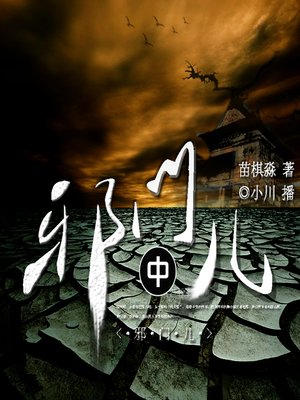 cover image of 邪门(中)