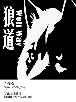 cover image of 狼道