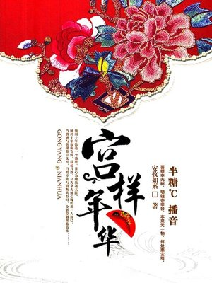 cover image of 宫样年华