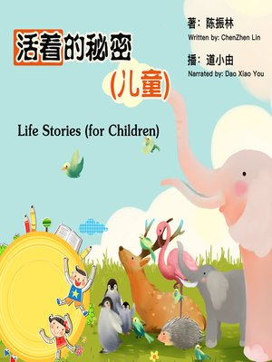 cover image of 活着的秘密