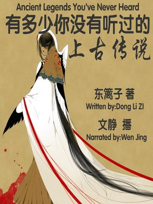 cover image of 有多少你没有听过的上古传说