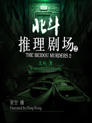 cover image of 北斗推理剧场2