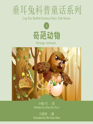 cover image of 垂耳兔科普童话系列4