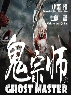 cover image of 鬼宗师1