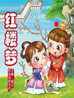 cover image of 幽默少儿红楼梦