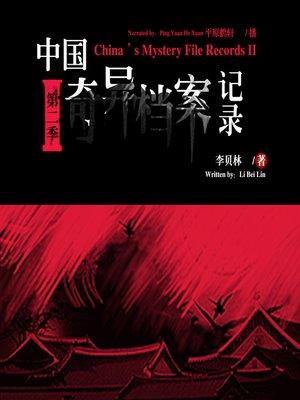 cover image of 中国奇异档案记录.第二季