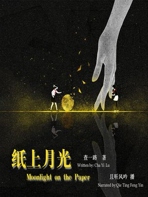 cover image of 纸上月光