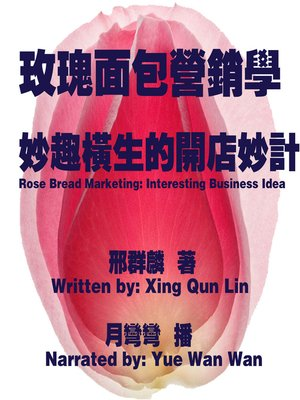 cover image of 玫瑰面包营销学