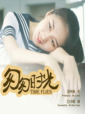 cover image of 匆匆时光