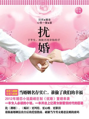 cover image of 扰婚