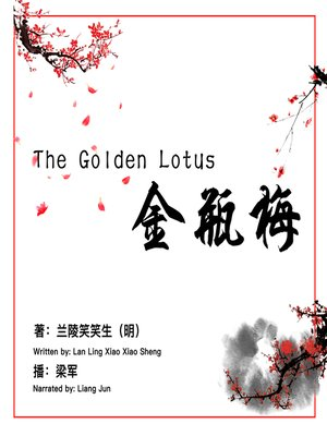 cover image of 金瓶梅