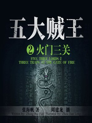 cover image of 五大贼王2