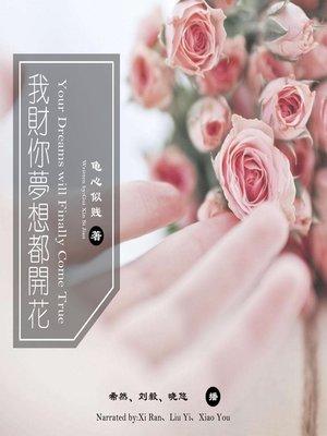 cover image of 我财你梦想都开花